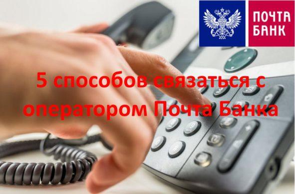 способы как позвонить оператору почта банка