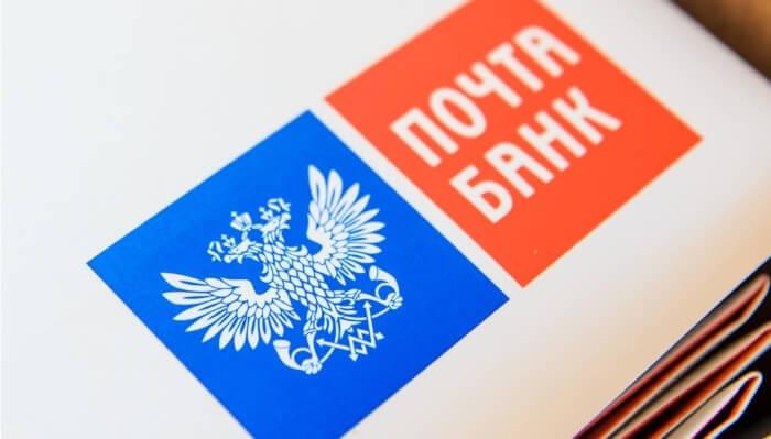 Преимущества Почта Банка перед остальными банками