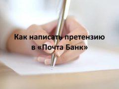 Конфликтные ситуации с «Почта Банком»