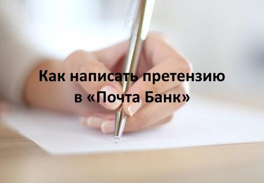 разбираемся со способами подачи претензии в почта банк РФ