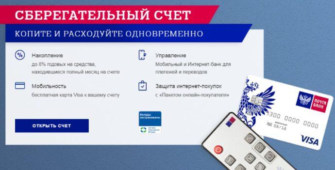 Сберегательный счет Почта Банка: условия и подробности