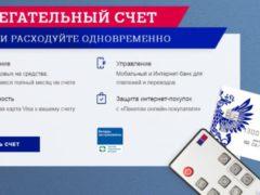 Как открыть счет в Почта Банке: Карта Почтовый экспесс