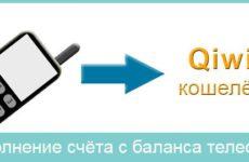Как можно пополнить QIWI кошелек с мобильного телефона МТС
