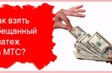 Как взять обещанный платёж на МТС