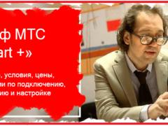 Тариф Smart+от МТС