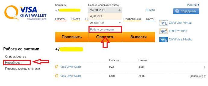 Как проводить оплаты, транзакции в qiwi wallet