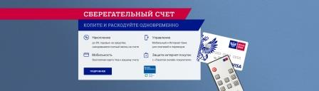 сберегательный счет в почта банке: основные условия открытия