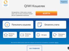 Как можно пополнить QIWI кошелек