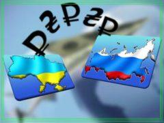 Перевод денег в Украину из России
