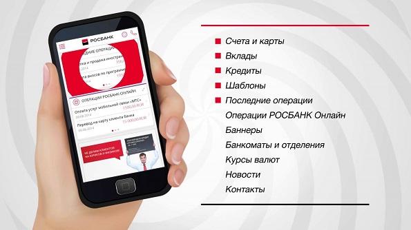 приложение Росбанк онлайн - переводим деньги клиенту
