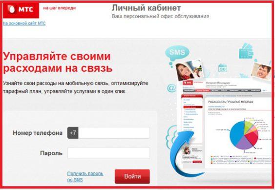 Так выглядит официальный сайт с формой авторизации МТС