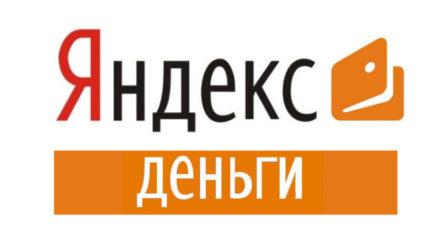 Как отменить платеж в Яндекс.Деньгах