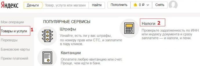 сервис Яндекс Деньги оплати налоги