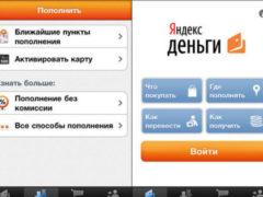 Как можно Яндекс Деньги пополнить с телефона