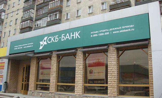 СКБ банк: оформление кредита наличными