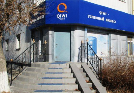 Офис киви банка