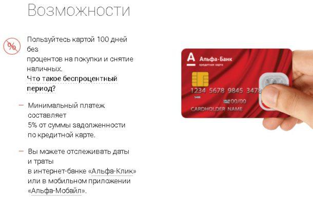 возможности кредитки 100 дней без процентов