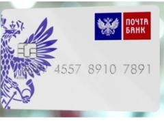 Пенсионный кредит, вклад и карта Почта Банка