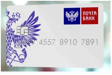 выгодные кредитные условия в почта банке для пенсионеров