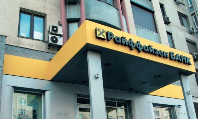 Райффайзен банк офис