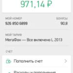 балан Мегафон в мобильном приложении