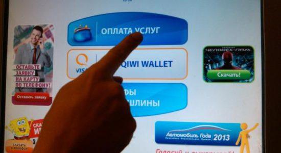 Как можно проверить и отследить в Qiwi статус платежа