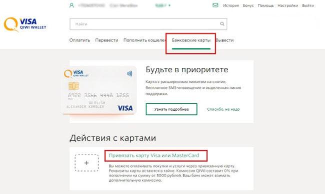 пополнение банковским переводом