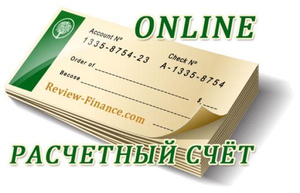 способы открытия расчетного счета почта банка онлайн