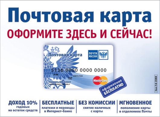 для чего используется виртуальная карта почта банка