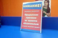 Сотрудничество Почта Банка со страховыми организациями