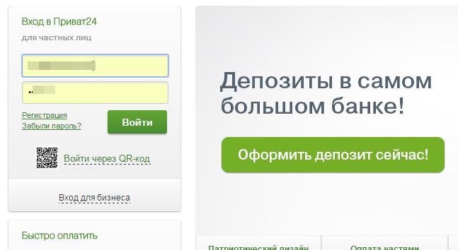 ввод логина и пароля при входе в ЛК приват 24