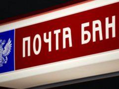Депозиты Почта Банка
