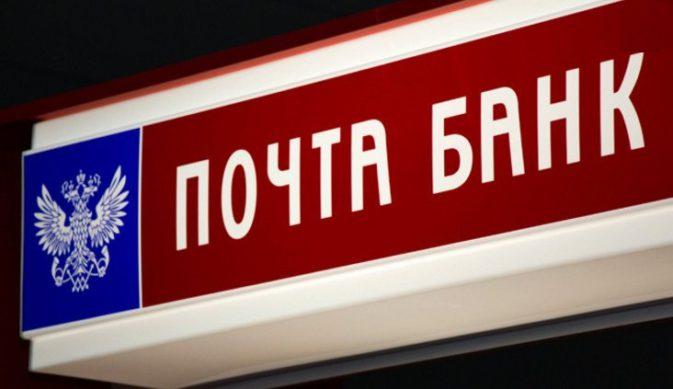 Реквизиты почта банка для банковских переводов