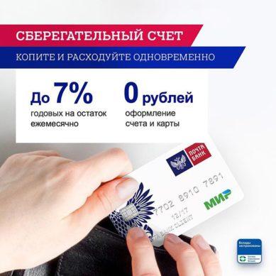 способы открытия сберегательного счета через сайт банка