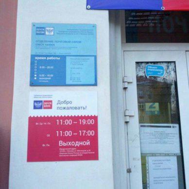 график работы отделения почта банка