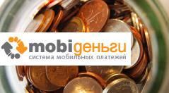 система моментальный платежей Моби.Деньги