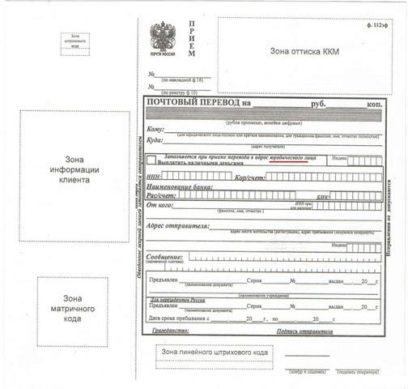 бланк простгго денежного перевод шаблон для заполнения