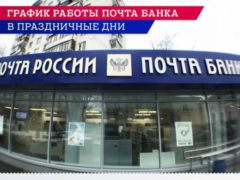 Время работы офисов Почта Банка