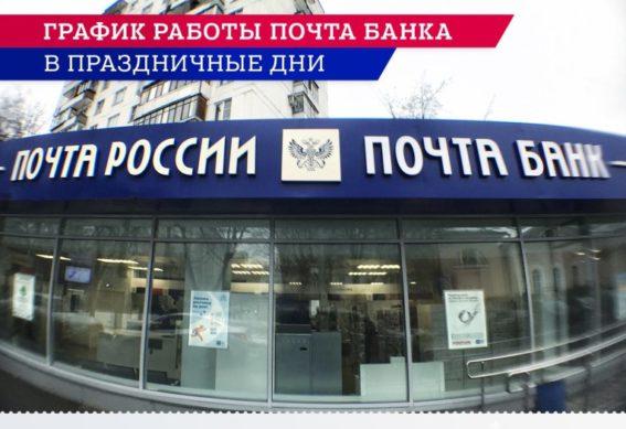 режим и график работы почта банка России
