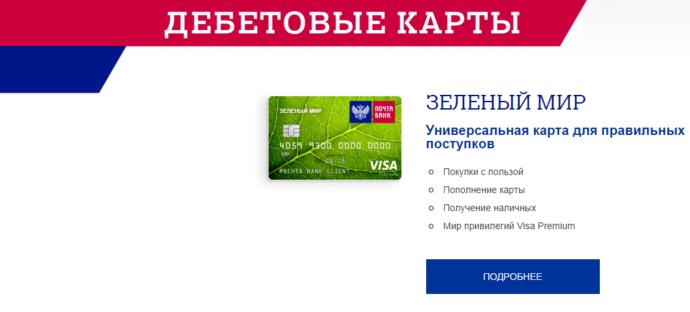 условия полчения и использования дебетовой карты Зеленый мир Почта банка