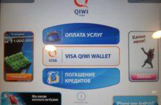 Как можно положить деньги на QIWI кошелек — все способы