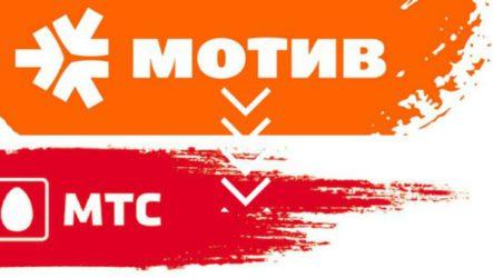 Как перевести деньги с телефона МТС на Мотив