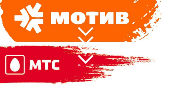 обзор способов перевода денег с мтс на Мотив