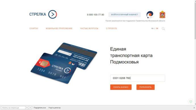 сайт strelkacard.ru пополнение