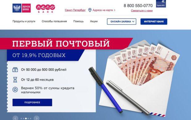 кредит первый почтовый в почта банке условия