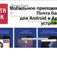 Как подключить мобильный банк Почта Банка