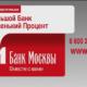 ВТБ Банк Москвы: онлайн заявка на кредит наличными