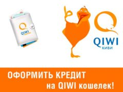 Как взять в долг у системы QIWI