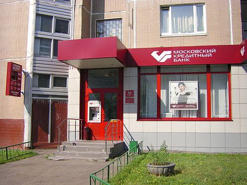 Офис Московского Кредитного банка