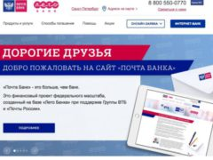 Задолженность по кредиту в Почта Банке и оплата кредита